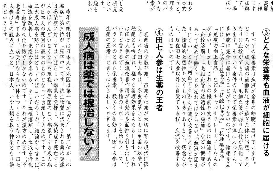 田七人参ジャーナル2