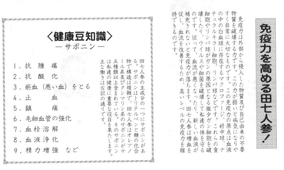 田七人参ジャーナル3