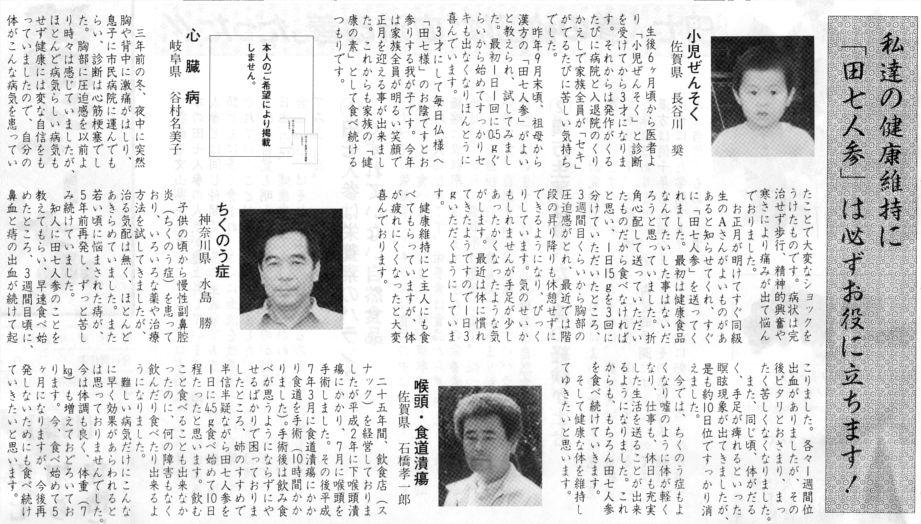 田七人参体験談1