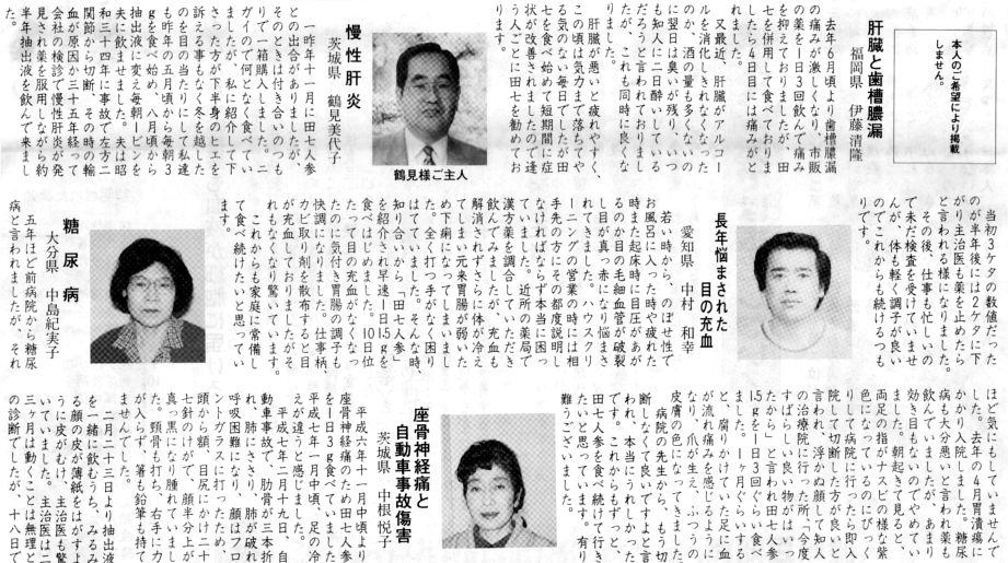 田七人参体験談2