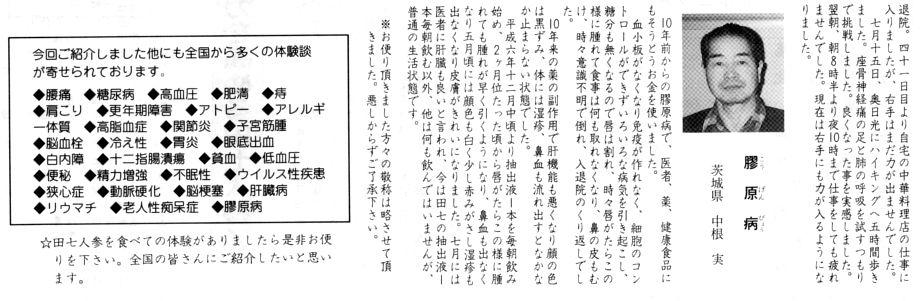 田七人参体験談6